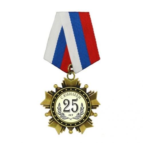 Орден  с юбилеем 25   (1) диаметр=5см